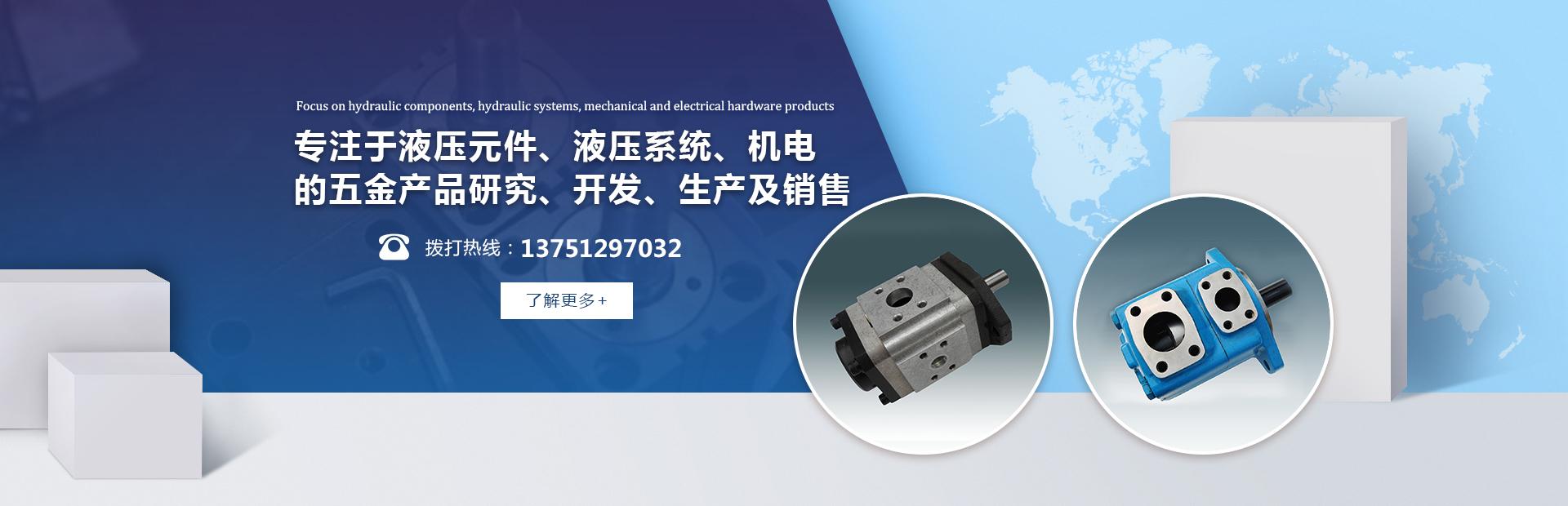 油压机叶片泵